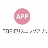 【厳選】TOEICリスニング対策おすすめアプリ7選 TOEICのリスニング勉強できるアプリ